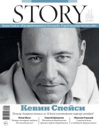 Story №11