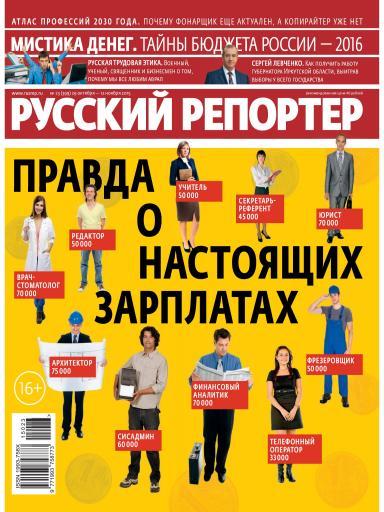 Русский репортер №23 29 октября