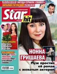 StarHit №16