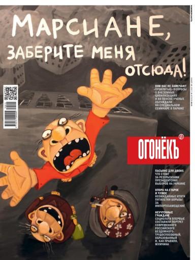 Огонёк №13 8 апреля