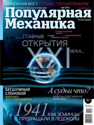 Популярная механика №5 май
