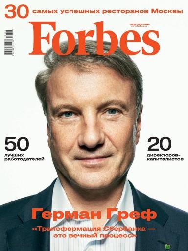 Forbes №12 Декабрь