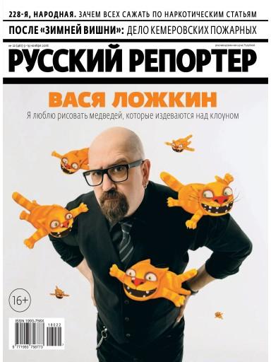 Русский репортер №22 5 ноября