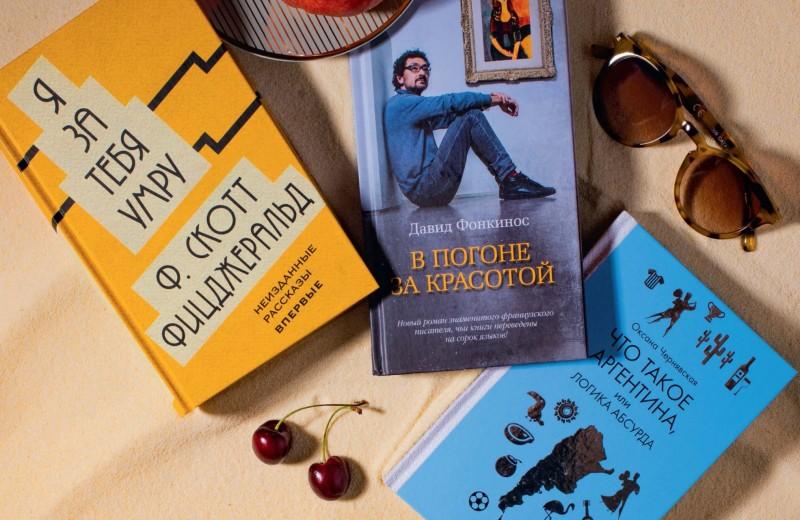 32 лучших книги для отпуска
