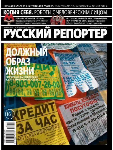 Русский репортер №13 28 мая