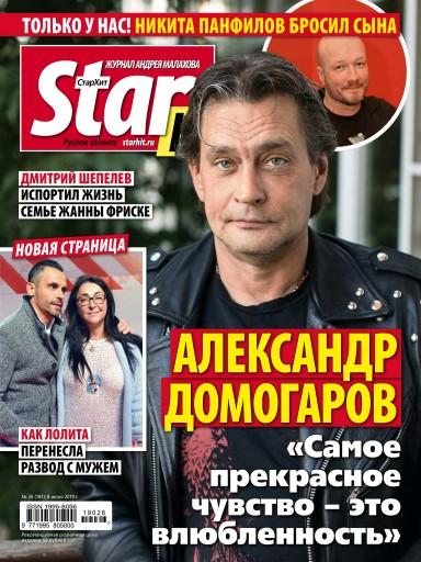StarHit №26 8 июля