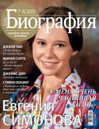 Gala Биография №7-8