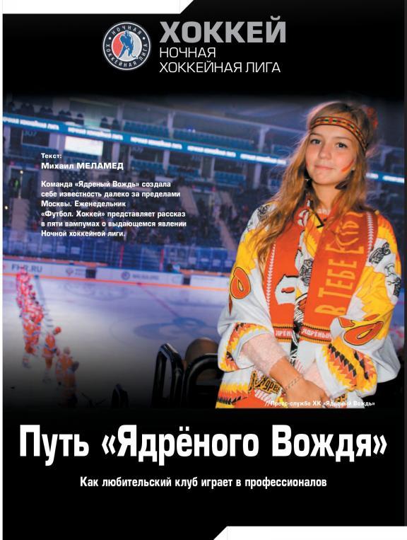 Футбол. Хоккей