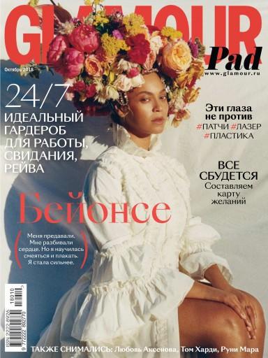 Glamour №10 октябрь