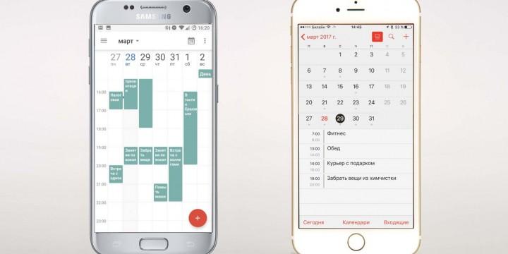 Приложения для планирования времени