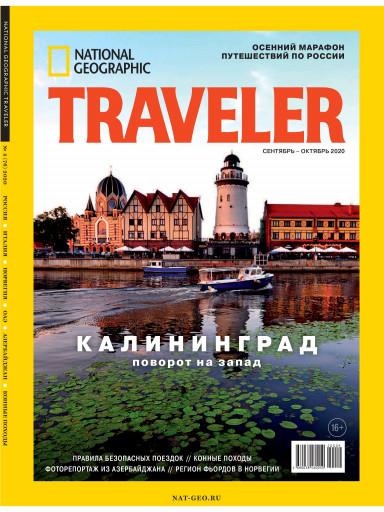National Geographic Traveler №4 сентябрь