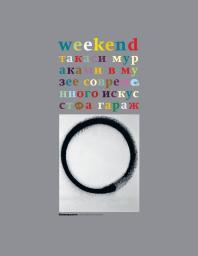 Weekend №32