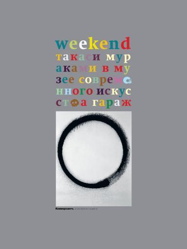 Weekend №32 22 сентября