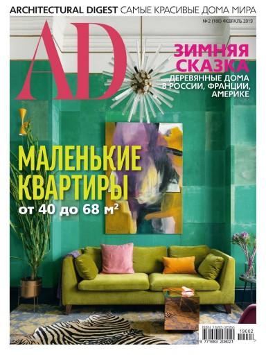 AD №2 февраль