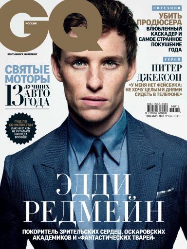 GQ №12 Декабрь