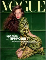 Vogue №8