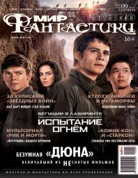 Мир Фантастики №9