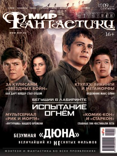 Мир Фантастики №9 Сентябрь