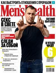 Men's Health №7