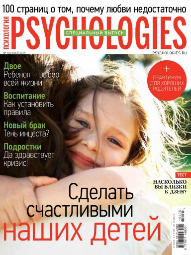 Psychologies №109 Май