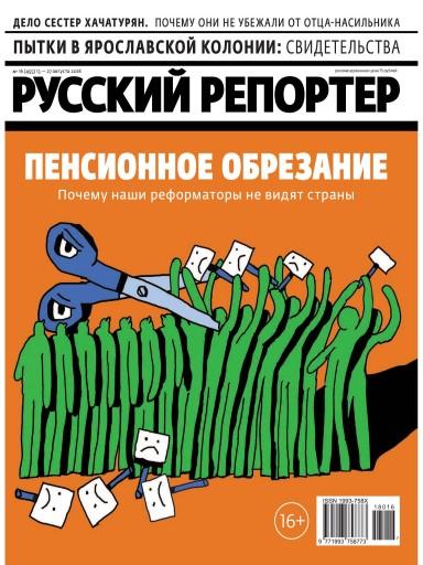 Русский репортер №16 13 августа
