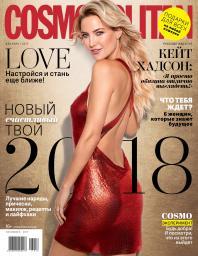 Cosmopolitan №12
