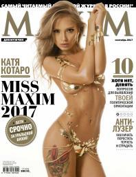 Maxim №20