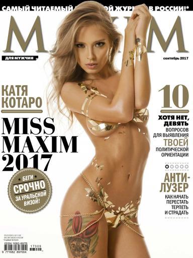 Maxim №20 сентябрь