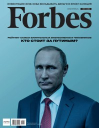 Forbes №9