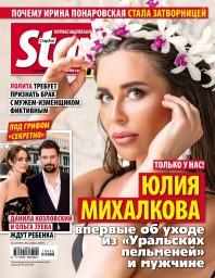 StarHit №42