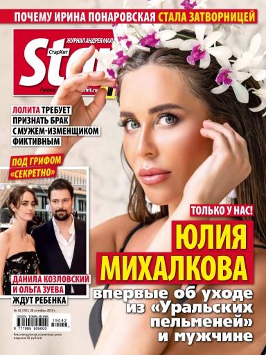 StarHit №42 28 октября