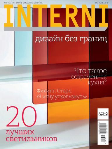Interni №52 Октябрь
