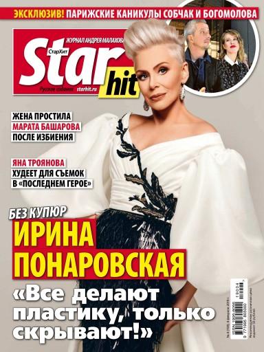 StarHit №4 4 февраля