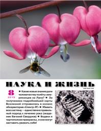 Наука и жизнь №8