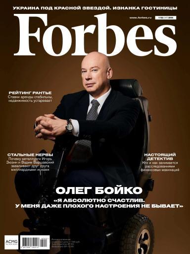 Forbes №2 Февраль
