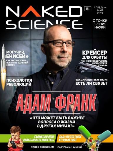 Naked Science №43 Апрель
