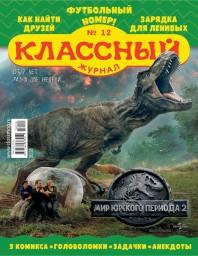 Классный журнал №12