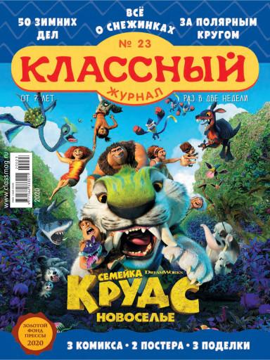 Классный журнал №23 декабрь
