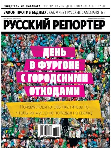 Русский репортер №2 18 февраля