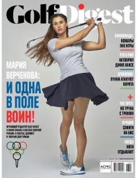 Golf Digest №157