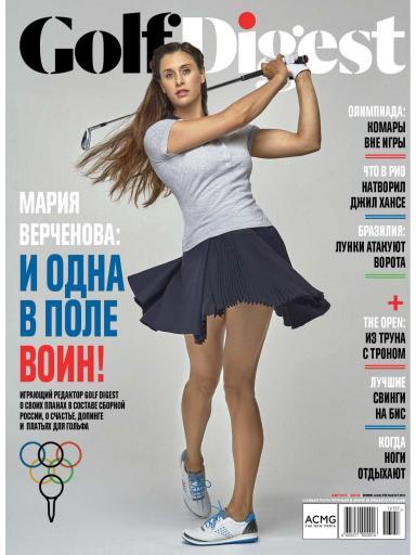 Golf Digest №157 август
