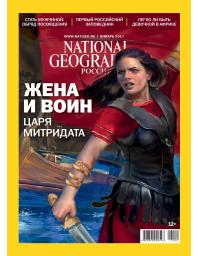 National Geographic №1