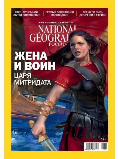 National Geographic №1 январь