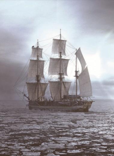 Корабли без капитанов