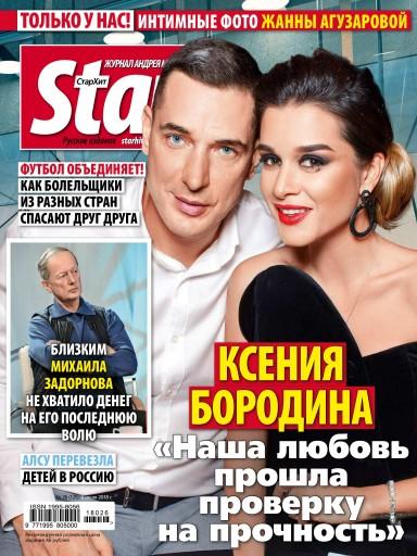 StarHit №26 2 июля