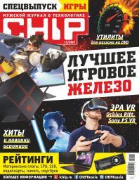 CHIP №11