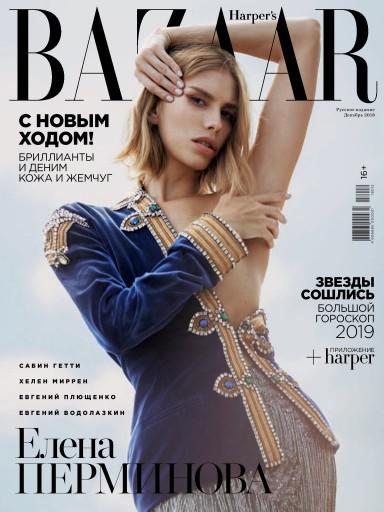Harper's Bazaar №12 Декабрь