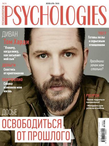 Psychologies №24 Январь