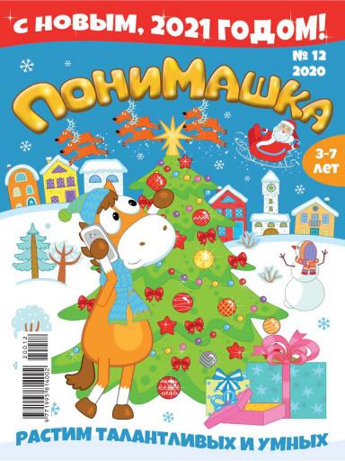 ПониМашка №12 декабрь