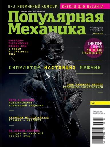 Популярная механика №2 февраль